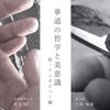【工芸対談】華道の哲学と美意識 ~ 前・インタビュー編