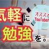 【絶対見るべき】分かりやすくタメになる情報を発信している勉強系YouTuber!【3選】