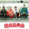 Taku takahashi:Shutsujin - Mondou Muyou Version