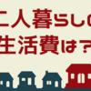 新婚二人暮らし夫婦の生活費平均は22万円|コスパ最高の節約法11選!