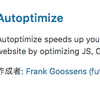 【PageSpeed Insights】WEB企画LABOさんに聞いた方法でGood獲得!