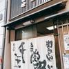 大阪にてランチのハシゴw千とせからスタート〜2020年8月末〜