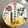 【食レポ】ほぼ透明な!? スパイスカレー味ラーメン