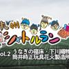 【日本縦断!九州シャトルランVol.2福岡八女】いざ合流!九州シャトルランスタート