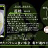 【月曜日の先週の一本!】遊穂 純米酒【FUKA🍶YO-I】
