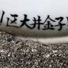 【品川区】大井金子町