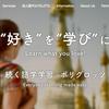 リーディング特化の英語学習アプリ「ポリグロッツ」がシリーズAで6000万円の調達(TechCrunch Japan)