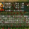 三国志5 武将 淳于瓊