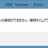 XenServerではX-Window無し
