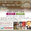未使用品の食器・茶器・陶器・陶磁器・花瓶・壺・工芸品・陶芸作家・美術品買取 愛知県・名古屋市