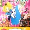 ポプラ世界名作童話11 「ふしぎの国のアリス」