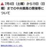 競馬予想!6/27土曜日の大根おろしの推奨馬