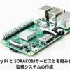 Rasberry PiとSORACOMサービスとで異常検知システムを作成 1/2 (システム概要とセットアップ編)