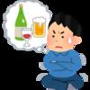 双極性障害とお酒