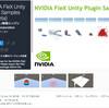 【新作無料アセット】NVIDIAの新作!「剛体、軟体、ソフトボディ、布、流体」のリアルな物理表現が可能になるパーティクルベースの物理シミュレーション「NVIDIA FleX」 Unity版プラグインがいよいよ公開!? Unity版 Flexのサンプルシーン9つ触れる「NVIDIA FleX Unity Plugin Samples (1.0 Beta)」