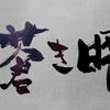 テレビ東京公式 YouTube チャンネルにて、「軒轅剣 蒼き曜」などのアニメ本編エピソードを期間限定で配信するらしい!