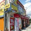 【神戸PR】ピロシキが買える灘区の豚まん屋さん。(北海 工場直売店 大石川店)