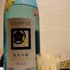 大阪市天王寺区・酒と三菜『菜々蔵』で優雅に日本酒を呑んでみる