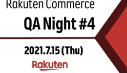 Rakuten Commerce QA Night #4を開催します!