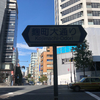 【♯38】麹町大通り(東京都千代田区)/通称道路名標識探訪