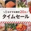 【クックパッドマート】今年初のタイムセールは20品で超豪華!