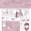 然る放浪者の夜話 #7 天災(2)