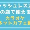キャッシュレス決済 どの店で使える? 【カラオケ・ネットカフェ編】