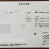 【イオン】今年もイオン株の配当金は1,500円でした!1株15円計算だよ!【2018年】