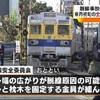 熊本電鉄が工事遅れ