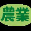 立憲民主党の日本農業へのスタンスは?