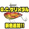 【一誠】バス釣り冬のマストアイテム「G.C.ザリメタル各サイズ」に新色追加!