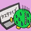 【超初心者】はてなブログのスマホ版カスタマイズに挑戦してみた!