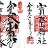 宝登山神社(埼玉・長瀞)と奥宮の御朱印