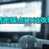 【精密採点DXG攻略】抑揚、しゃくり、フォールって? 初心者向けに解説