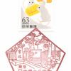 【風景印】日本橋大伝馬町郵便局(2020.6.19押印)