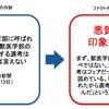 朝日新聞、報ステが流した「加計・獣医学部の開学時期疑惑」を京産大・元教授の発言を使って再び印象操作を行う