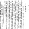 フョードル・ドストエフスキー「おとなしい女」第2章(米川正夫訳)