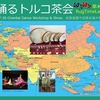 【残9】踊るトルコ茶会