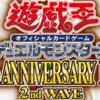 【遊戯王 感想】20th アニバーサリーパック 2nd wave 収録カード まとめ。