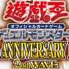 【20thアニバーサリーパック 2nd wave】《螺旋のストライクバースト》について色々と考える【遊戯王日記】
