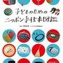 【感想】「子どものためのニッポン手仕事図鑑」読みました!