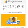 【2017年8月版】Googleアドセンス登録申請に1日で通ったので記録(はてなブログでの審査合格)