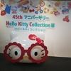 【池袋西武ギャラリー】45th アニバーサリー Hello Kitty Collection展 ハローキティコレクション