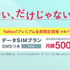 Y!mobileの回線が毎月500円で使える!?高速で人気のY!mobileさんのキャンペーンをご紹介!