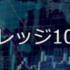 FXのレバレッジが10倍に制限?投資家の多数が海外の証券会社に移るのでは?