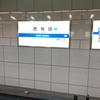 大阪メトロ四つ橋線の西梅田駅の駅名標はまだ…