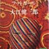 大江健三郎「万延元年のフットボール」(講談社文庫)-4