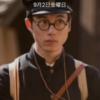 8/30〜9/2 星野さんとピエール瀧