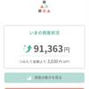 tsumiki証券三ヶ月目