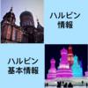 【ハルビン情報2019】ハルビン基本情報